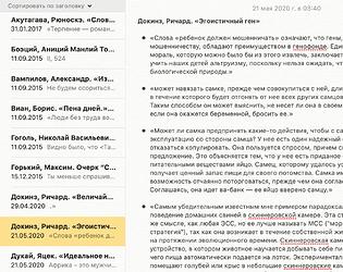 Скриншот 2020-06-03 11.35.22