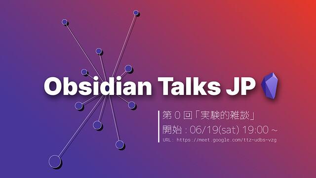 obs-talks-jp-169
