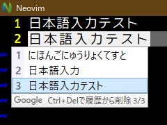 2020-11-04 JapaneseInputNeovim
